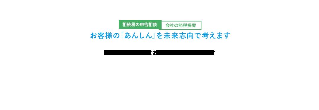 千葉県(市川市、浦安市、船橋市、千葉市)・東京都(江戸川区、江東区)の税務会計・相続のことなら荒井会計事務所にお任せください